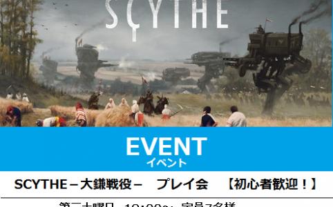 scythe.event