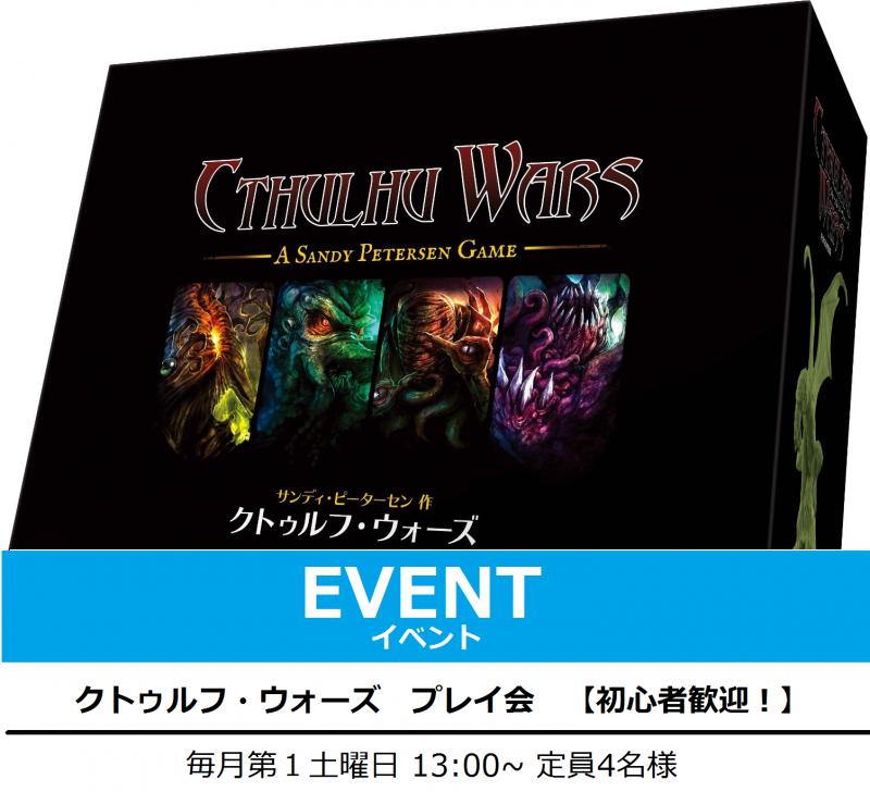 CthulhuWars.event