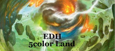 【統率者】あると便利なカード・5色土地編【EDH】